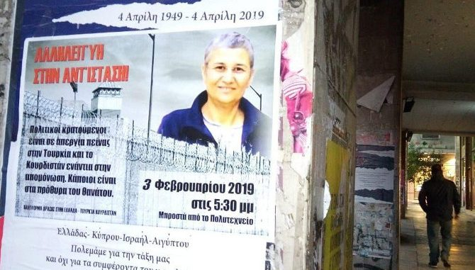 yunanistan-kurdistan-eylem-birligi-670×381
